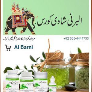 Jiryan Medicine in Urdu - Ehtelam Ka Desi Ilaj in Urdu - Mani k